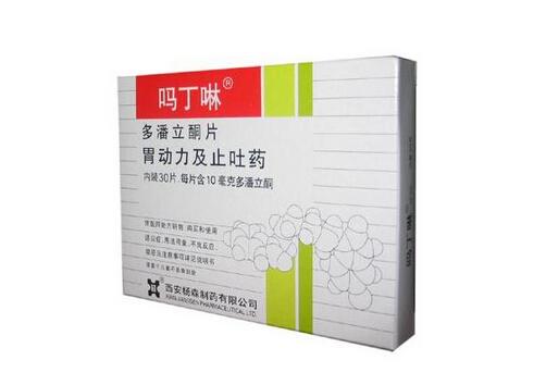嗎丁啉的作用-嗎丁啉的副作用